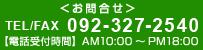 【お問い合わせ】TEL/FAX092-327-2540 電話受付時間AM10:00〜PM18:00